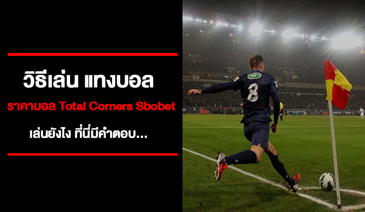 Total Corners sbobet