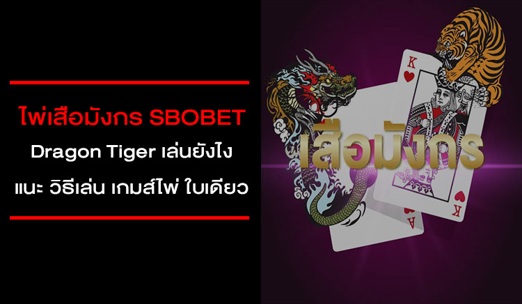 Dragon Tiger Sbobet